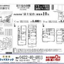 富士見台の新築一戸建…