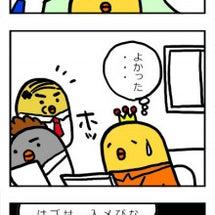 ピヨゴルファー・ぴぴ…