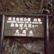 円通院の紅葉とビュー…