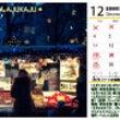 【雑貨屋・12月の営…