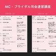 MC・ブライダル司会…