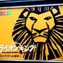 15年ぶりのライオン…