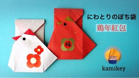 クリスマス 折り紙 ぽち袋 折り紙 : ameblo.jp