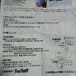 広島セミナー
