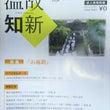 温故知新vol.28