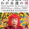 【東京六本木美術館】…