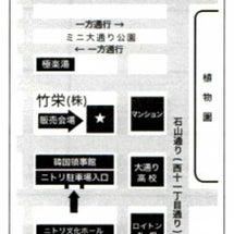 """""""竹栄株式会社 ファ…"""