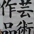 高知県小中学生選抜書…