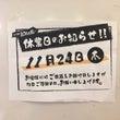 臨時休業☆11月24…