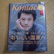 【Komachi 1…