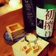 【今宵の酒グッズ~升…