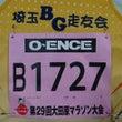 大田原マラソン 20…