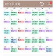 12月の出勤日程