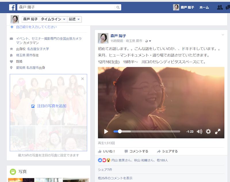 動画 再生回数 1500回 自己紹介 森戸陽子