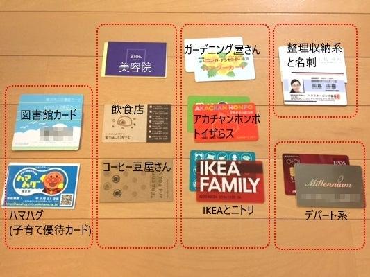 ポイントカード 収納 整理収納アドバイザー 横浜