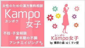 女性のための漢方無料相談 Kampo(漢方)女子