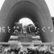 日本は核を禁止したく…