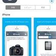 お得なアプリ登場⭐️…