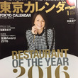 """東京カレンダー""""レス…"""