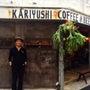 沖縄で深入り焙煎珈琲…