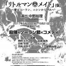 【公演情報】