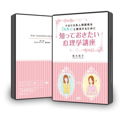 心理学講座DVD