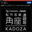 明日11/25(金)…