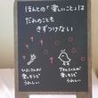 ひよこ黒板・・・☆