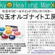 12/4【東京ヒーリ…