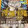 漫画「夜廻り猫」がカ…