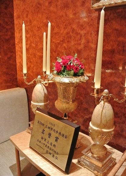 日本橋ウェスタ 三田牛名誉賞盾