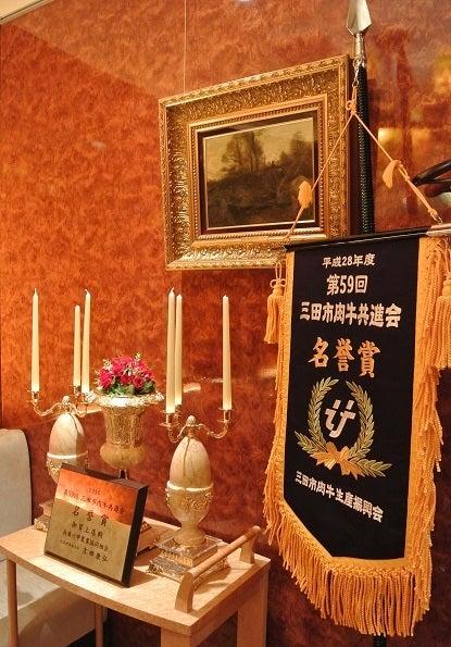 日本橋ウェスタ 三田牛名誉賞旗&盾2
