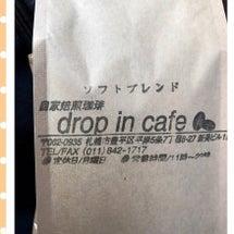ドロップインカフェの…