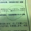 公約実現!〜政務活動…
