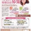 カラー会員募集中&ク…