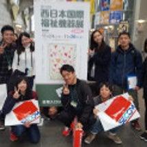 西日本総合福祉機器展…