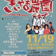 きいやま農園ライブ!