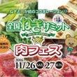 開催情報【11月26…