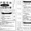 11/26(土)「松…