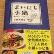 納豆チゲ鍋 by ま…