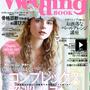 雑誌「The Wed…