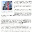 日本の代表的な一流企…