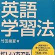 英語学習法の良書! …