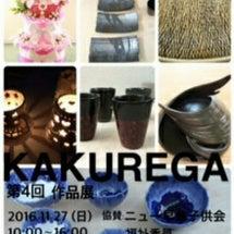 KAKUREGA陶芸…
