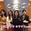 ☆CBCラジオ【キラ…
