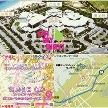 沖縄ヒーパラ12月3…