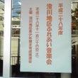 澄川地区ふれあい音楽…
