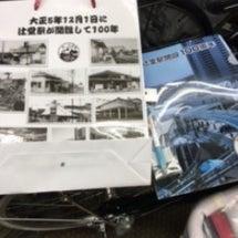 辻堂駅100周年