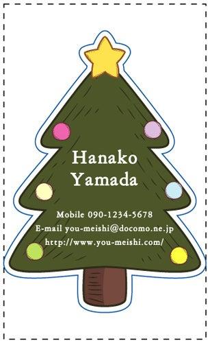 名刺 デザイン 名刺作成 イベント クリスマス サンタ