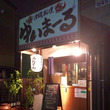 「沖縄料理ゆいまーる…